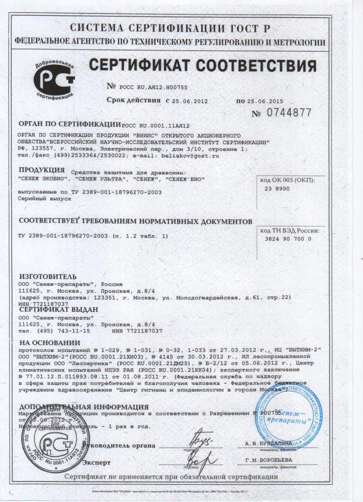 Сертификат соответствия на Сенеж, Экобио, Ультра и Био