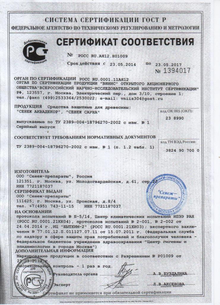 Сертификат соответствия на Сенеж Аквадекор и Сауна