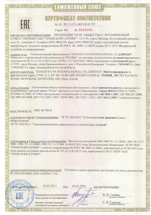 Сертификат соответствия на светильники Elvan1