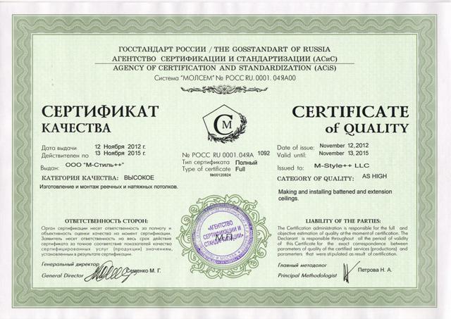 Сертификат на реечные потолки