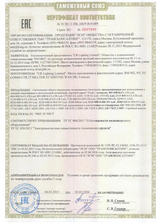 Сертификат соответствия на светильники Elvan2