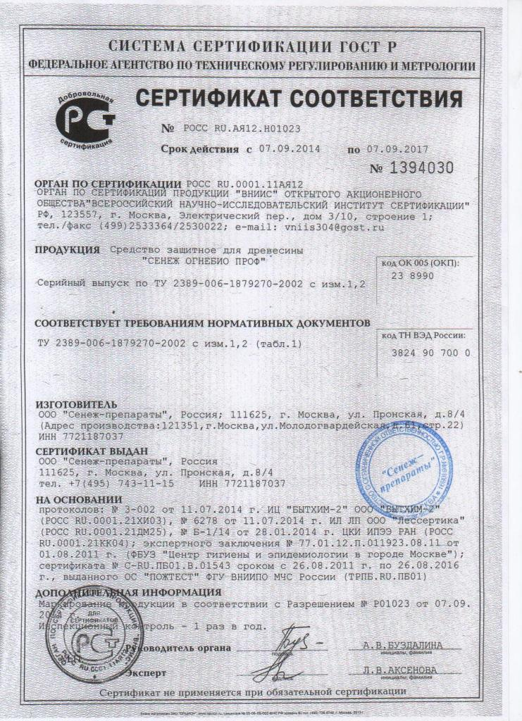 Сертификат соответствия на Сенеж Огнебио Проф