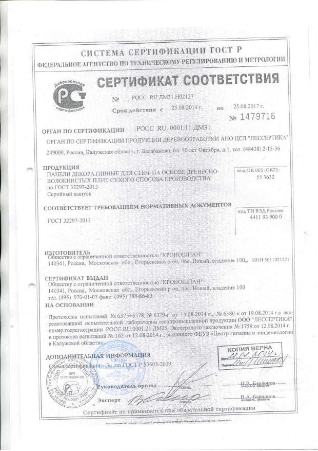 Сертификат соответствия на панели МДФ